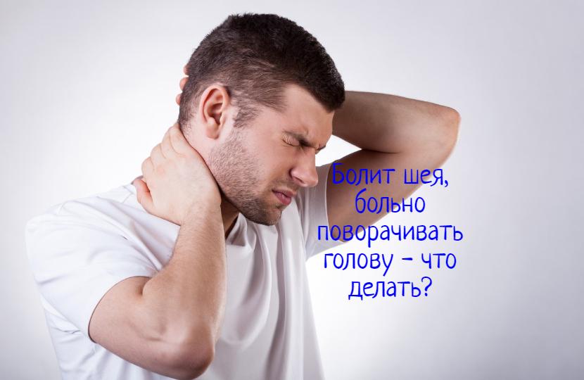 Болит шея, сложно поворачивать голову – что делать