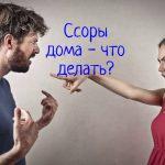 Что делать, если дома постоянно ссоры?