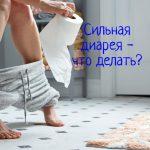 Что делать при сильной диарее – как лечиться в домашних условиях