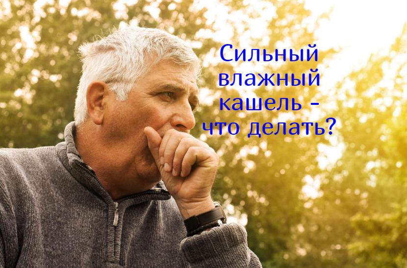 Что делать, если мучает сильный влажный кашель?