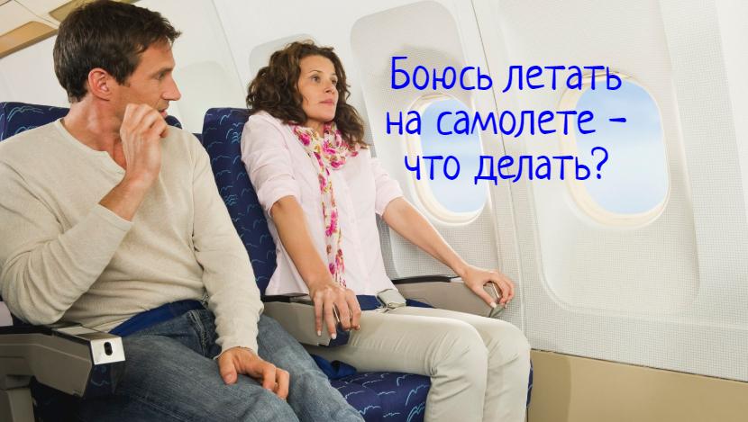 Что делать, если есть страх летать на самолете?