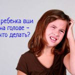 Что делать, если у ребенка вши на голове?