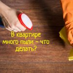 Что делать, если в квартире много пыли?