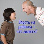 Что делать, если сильно злишься на своего ребенка?
