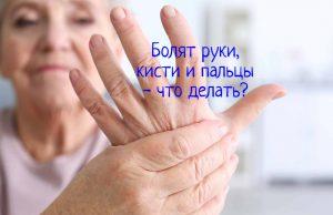 Болят пальцы рук, что делать