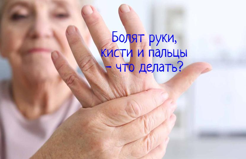 Болят руки, кисти и пальцы – что делать?