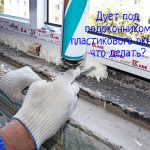 Что делать, если дует под подоконником пластикового окна?