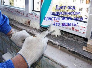 Дует под подоконником пластикового окна