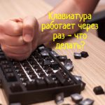 Клавиатура работает через раз – что делать?