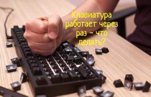 Клавиатура работает через раз
