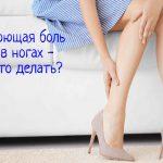 Ноющая боль в ногах – что делать?