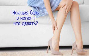 Ноющая боль в ногах