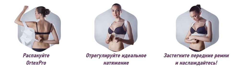 Ортекс про инструкция