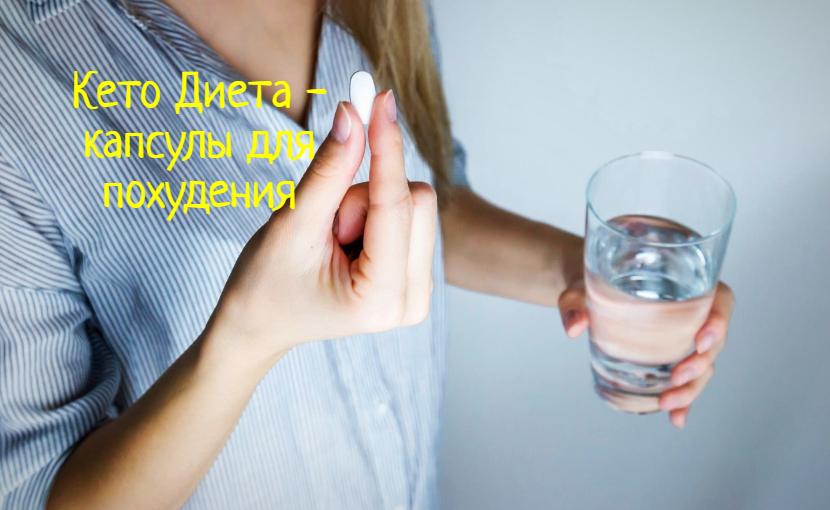 Капсулы Кето Диета – что делать, как безопасно похудеть