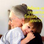 Ребенок не слушается бабушку – что делать
