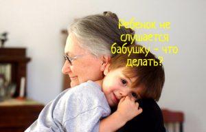 Ребенок не слушается бабушку