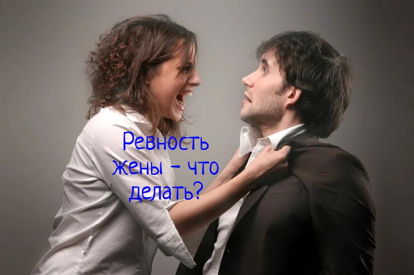 Ревность жены ко всем женщинам – что делать
