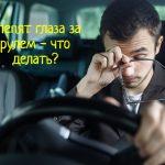 Что делать, если блики слепят глаза за рулем – очки Антиблик