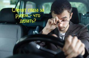Слепят глаза за рулем