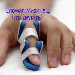 Сломан мизинец на руке – что делать?