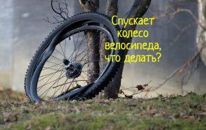 Спускает колесо велосипеда