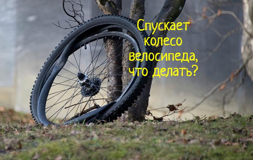 Что делать, если спускает колесо велосипеда?