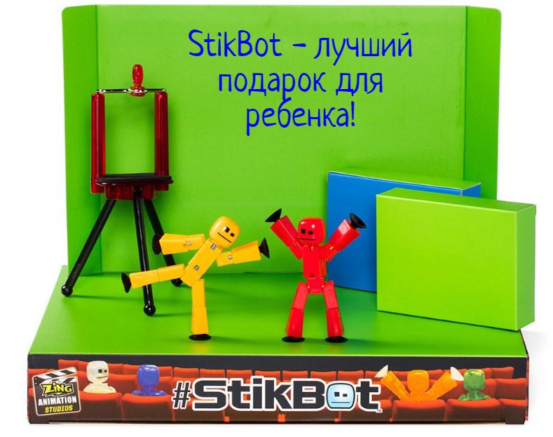 StikBot – лучший подарок ребенку