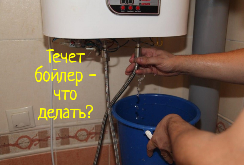 Что делать, если из бойлера течет вода?