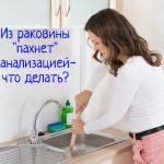 Из раковины пахнет канализацией – что делать