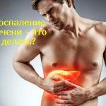 Воспаление печени – как лечить, что делать?