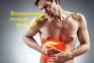 Воспаление печени