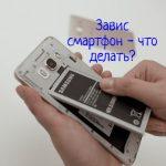 Что делать, если смартфон завис и не хочет включаться?