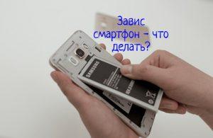 Завис смартфон и не выключается