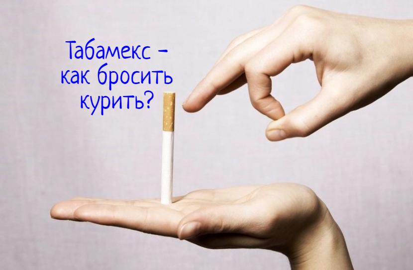 Табамекс – что делать, как бросить курить