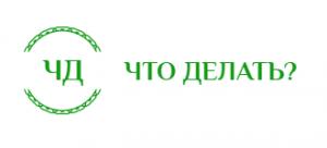 Что делать логотип