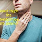 Болит горло без температуры – что делать?