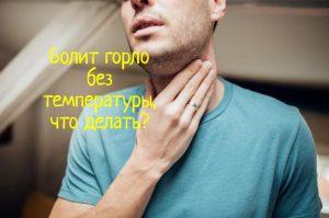 Болит горло что делать