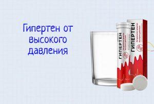 Препарат Гипертен