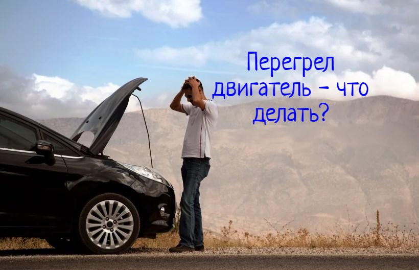 Перегрел двигатель автомобиля – что делать?