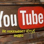 Что делать, если не показывает видео на Ютуб?
