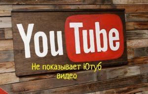 Не показывает видео на Ютуб