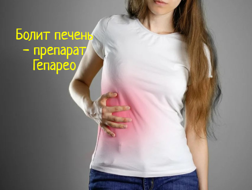 Что делать, когда болит печень – отзывы о препарате Гепарео