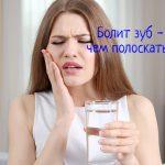 Что делать, если болит зуб – чем полоскать?