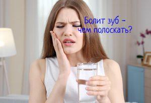 Болит зуб чем полоскать