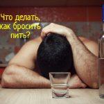 Алкотабу – что делать, если не получается бросить пить