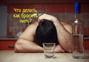 Как бросить пить с алкотабу