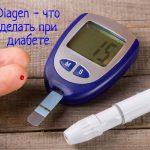 Diagen – отзывы, что делать с симптомами диабета