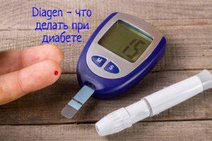Лечить диабет диагеном