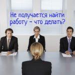 Что делать, если не получается найти работу?
