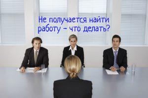 Собеседование, найти работу